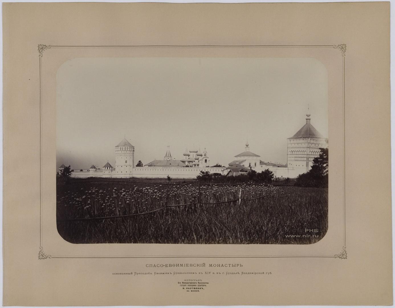 1873 Спасо-Евфимиевский монастырь Суздаль