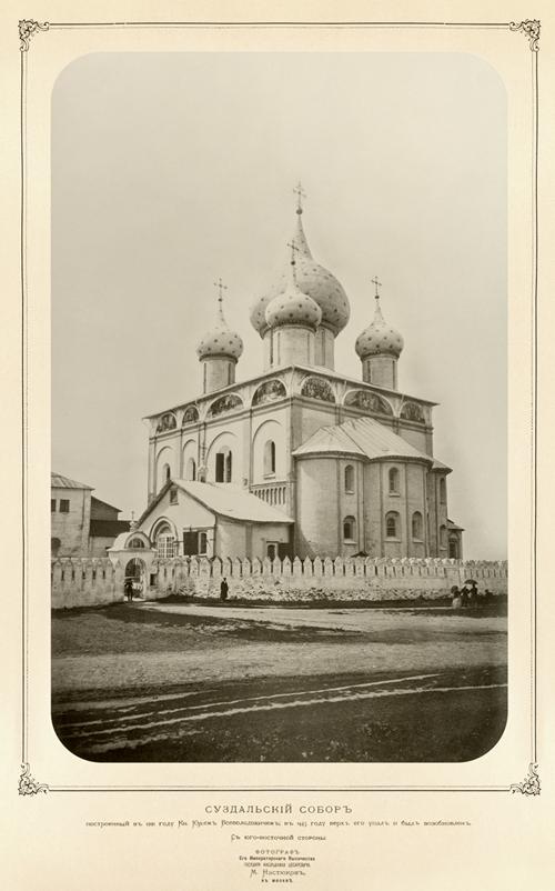 1873 Суздаль Настюков1а