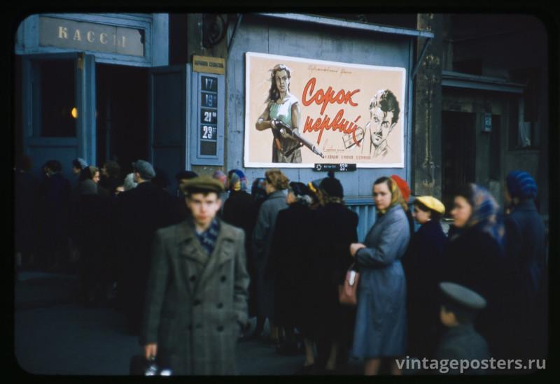 1956 Очередь за билетами на сеанс нового фильма Григория Чухрая Сорок первый
