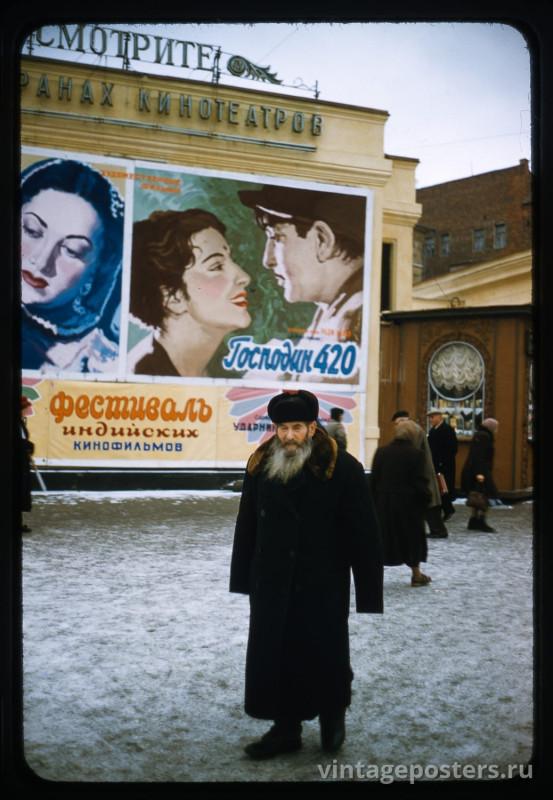 1956 Московский фестиваль индийских кинофильмов
