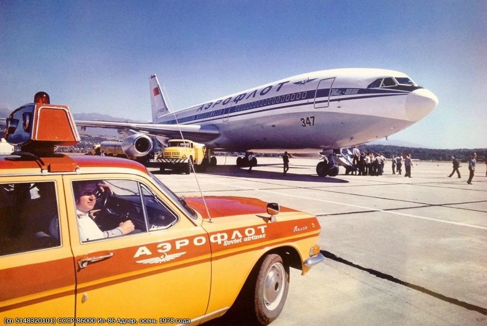 1978 Ил-86 СССР-86000 в Адлере. Осень 1978 года