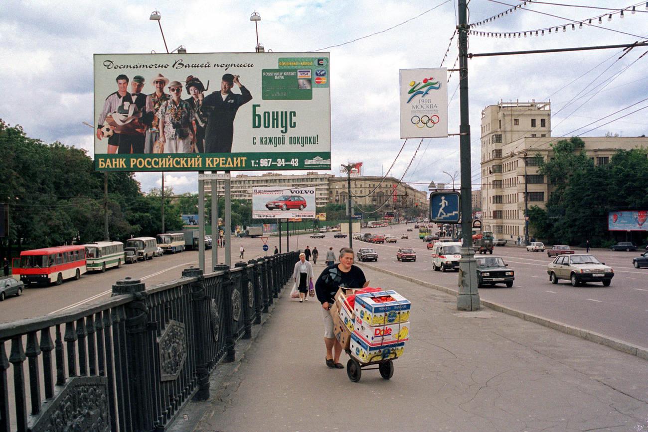 1998 На Бородинском мосту