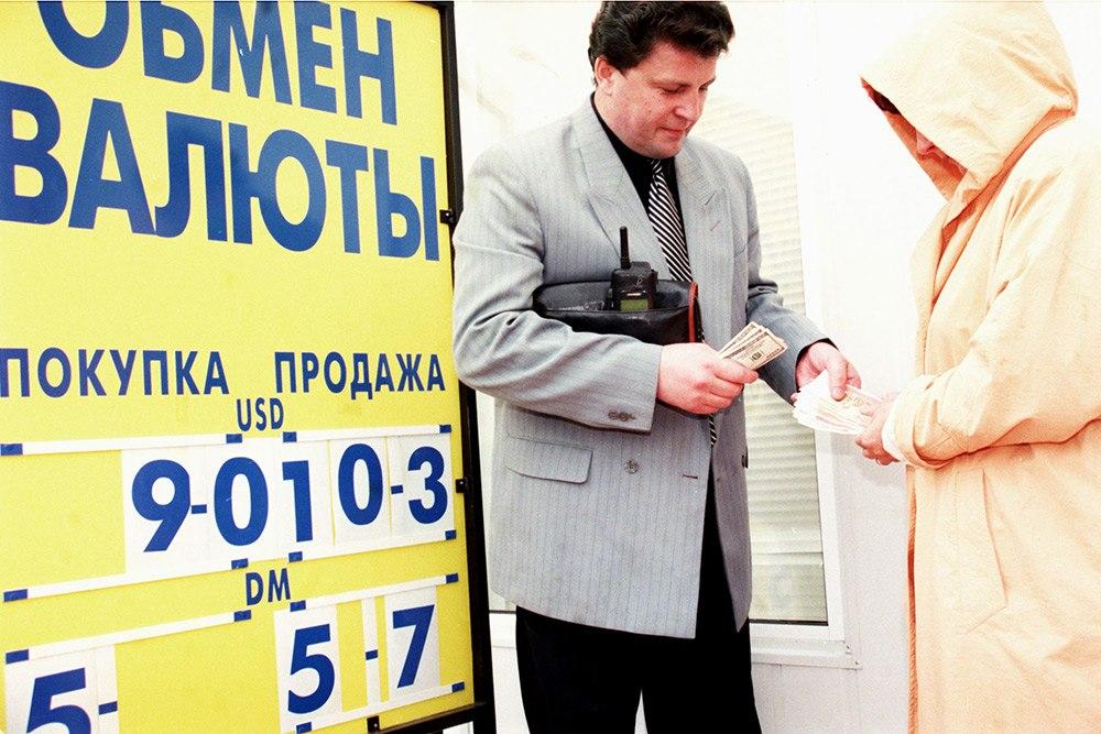 Обмен валют с рук около Киевского вокзала в Москве, август 1998