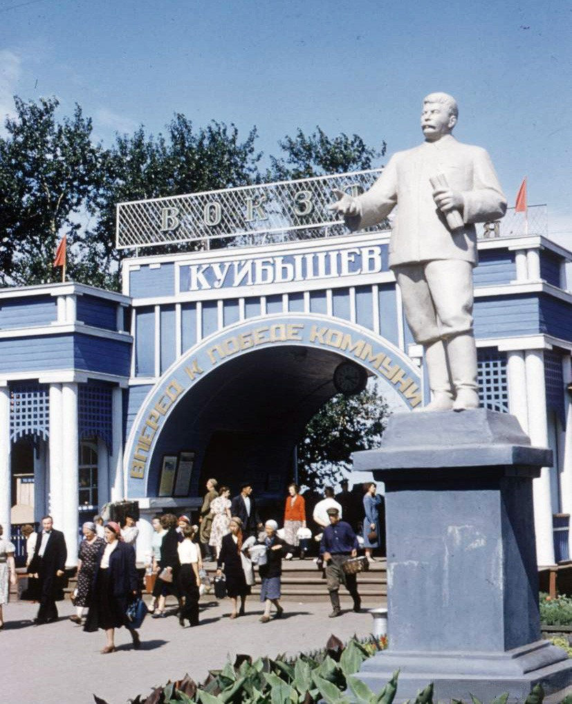 1958 Куйбышев