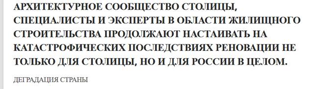 """Московская """"реновация"""" как акт геноцида"""