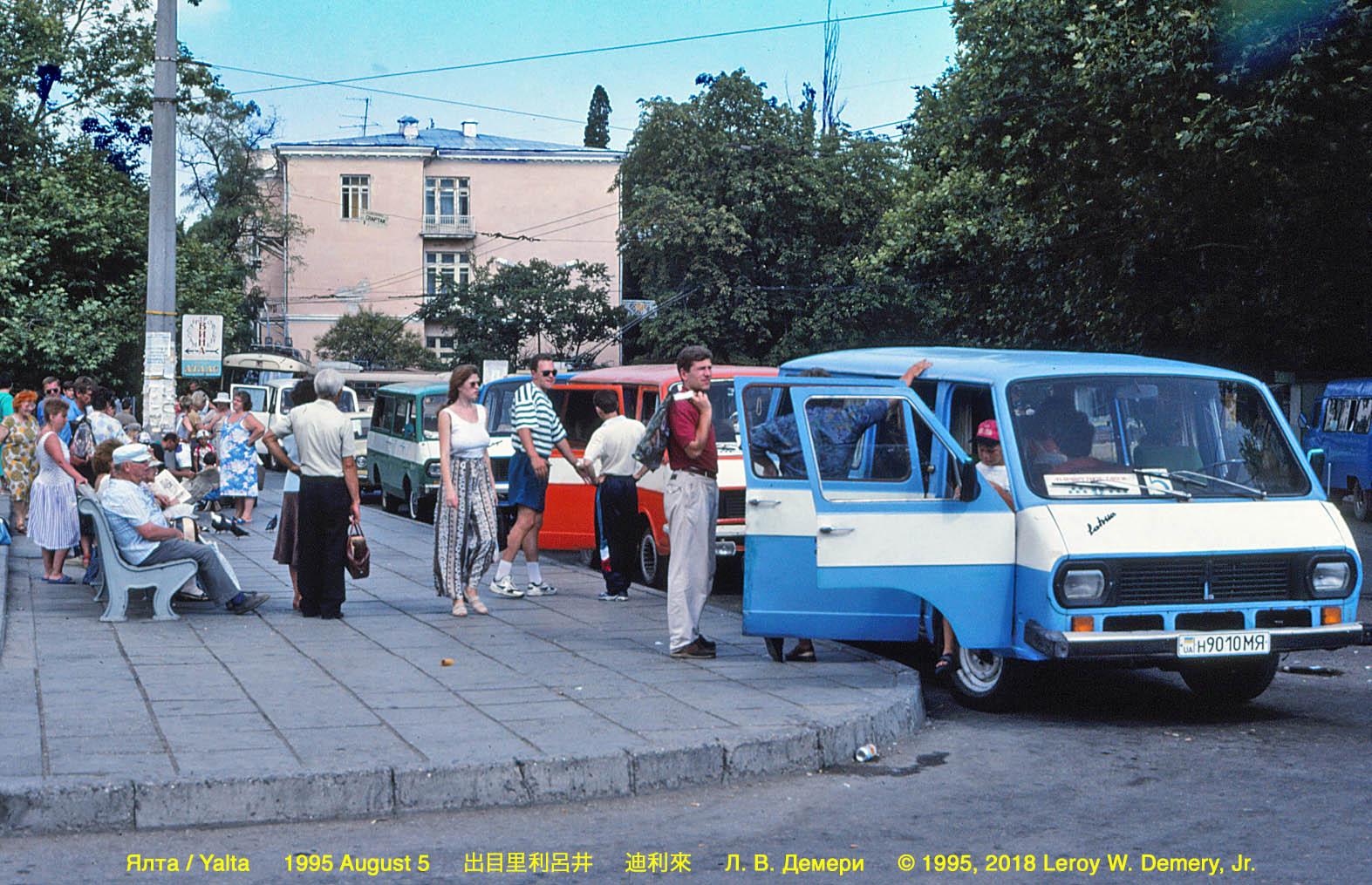 1995 Ялта
