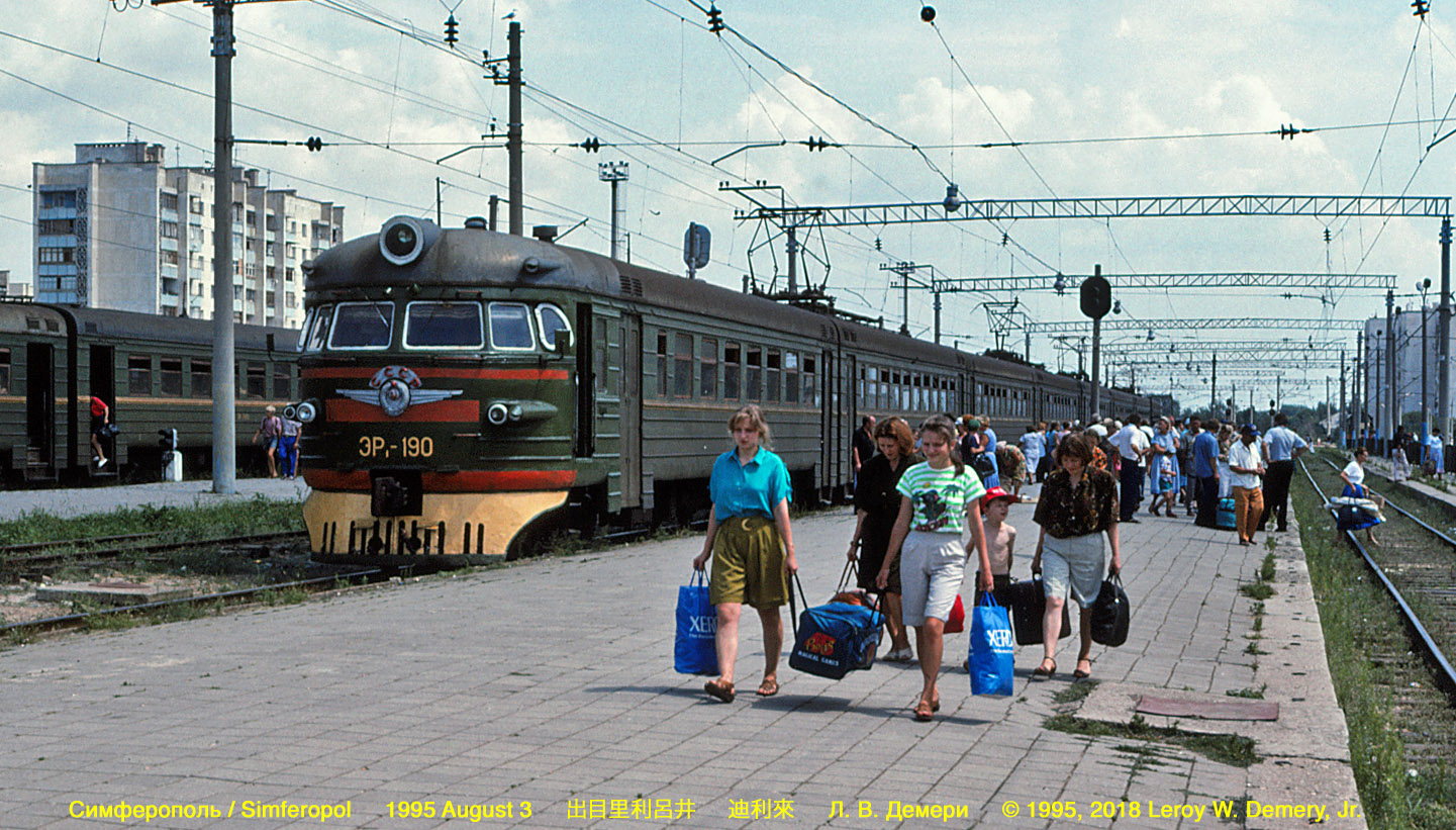 1995 Симферополь