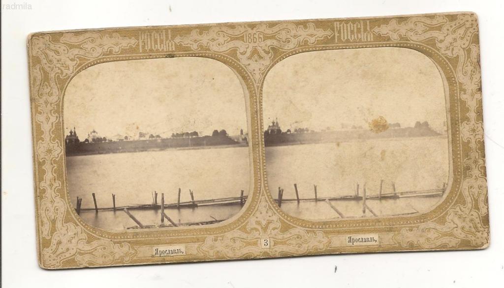 1866 Ярославль набережная2