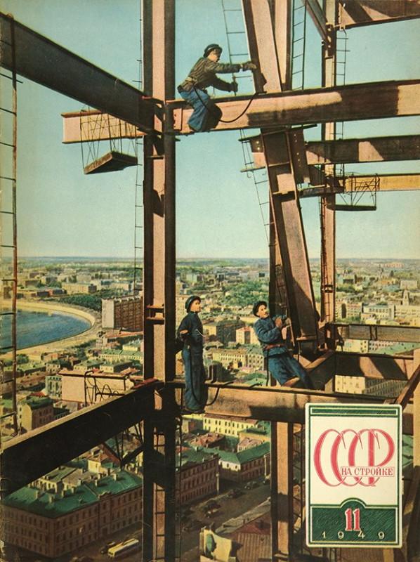 1949 «СССР на стройке»
