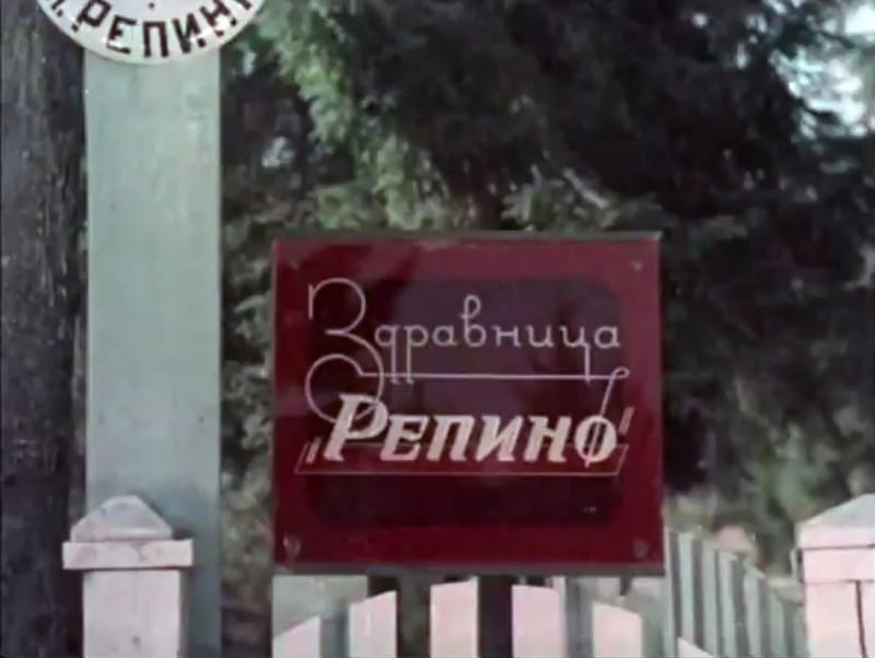 1949 Репино