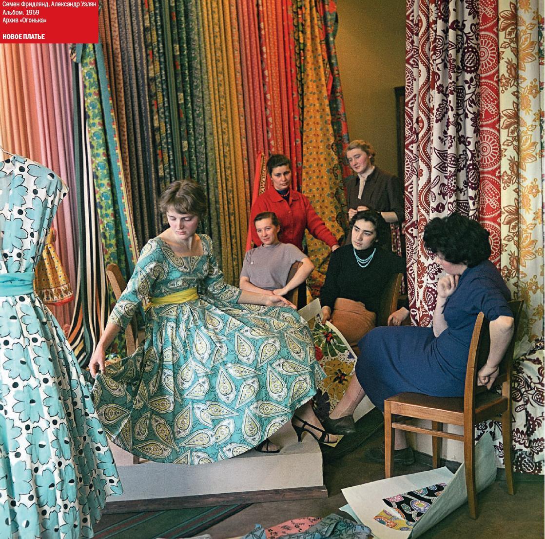 1959 Новоее платье