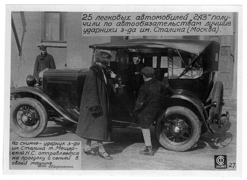Ударник завода им. Сталина Мещерский Н.С. отправляется на прогулку с семьей в своей машине ГАЗ, выпущенной автозаводом им. Сталина