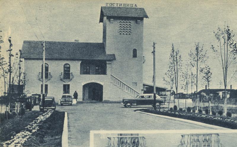 1951 Гостиница на трассе Москва - Симферополь
