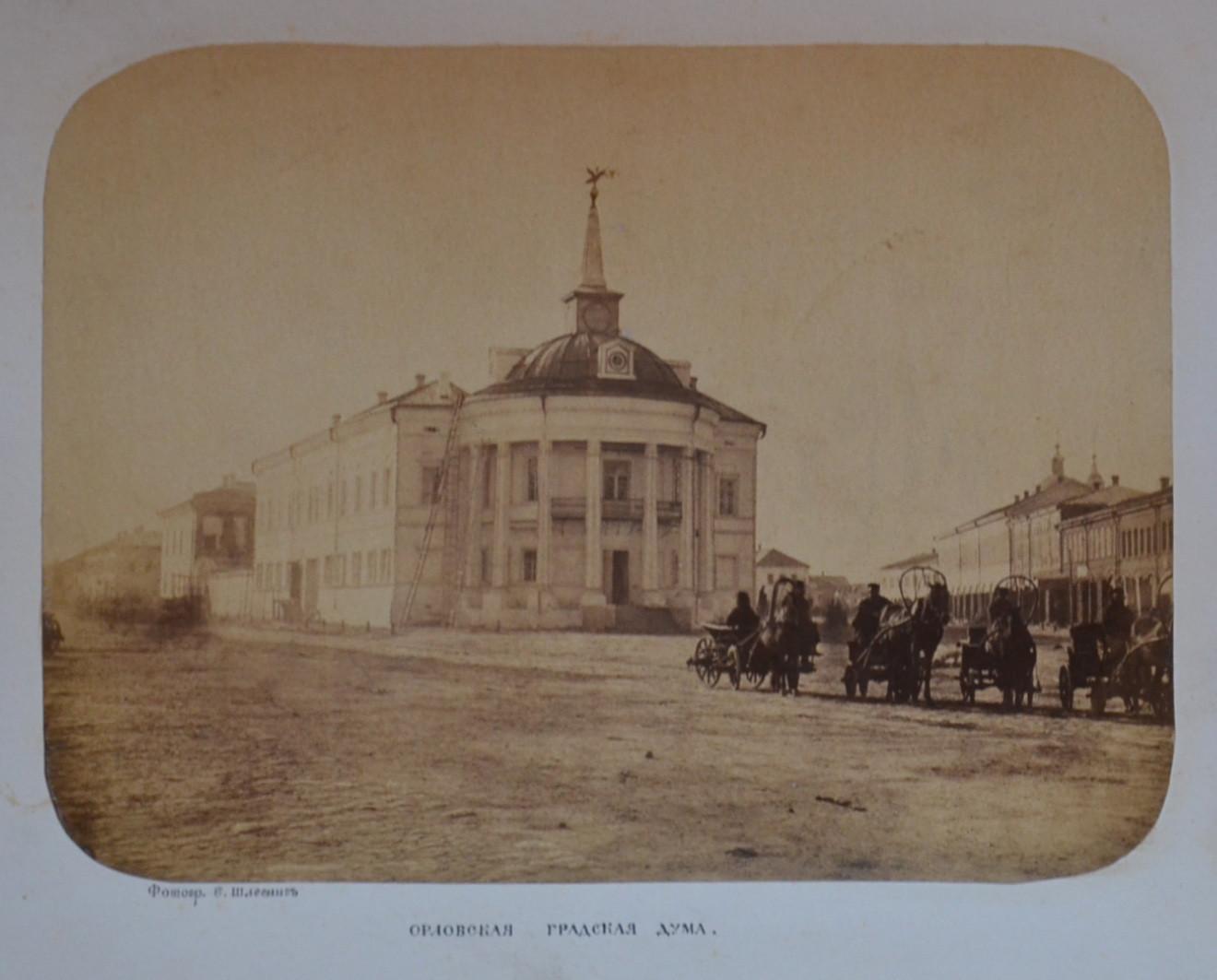 Старейшие фотографии Орла. 1863 год