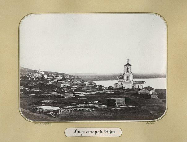 Старейшие фотографии Уфы. 1866 год