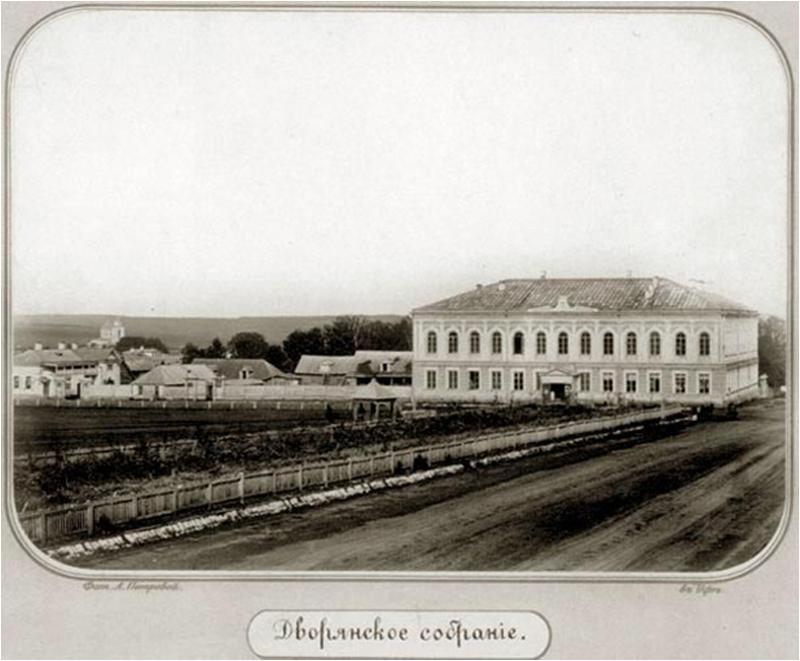 1867 Уфа Дворянское собрание
