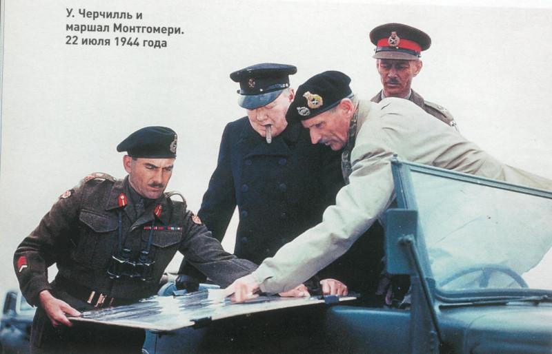 Черчилль_и_Монтгомери_в_Нормандии_Июль_1944