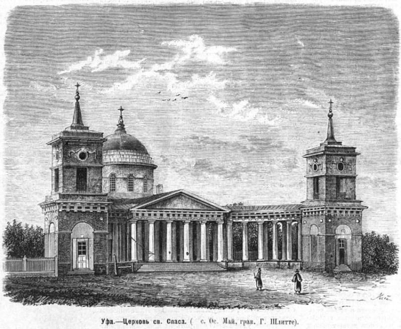 1872 Уфа. Рис. из журнала Всемирная Иллюстрация