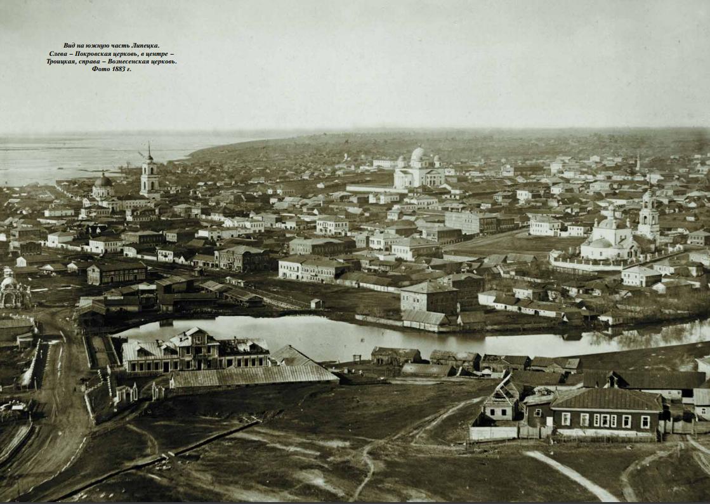1883 Липецк
