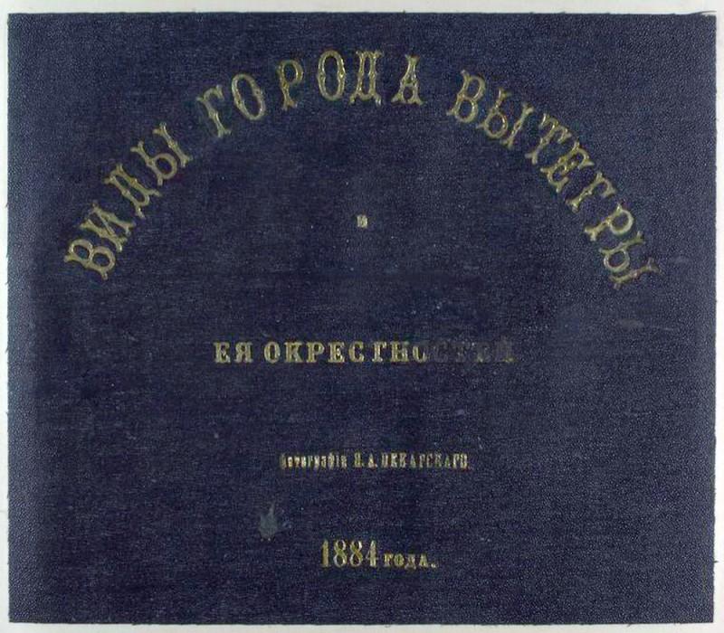 1884 Альбом Пекарского