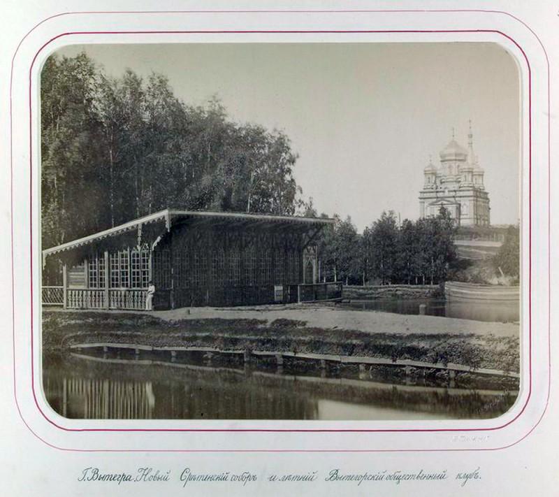 1881 Вытегорский общественный клуб