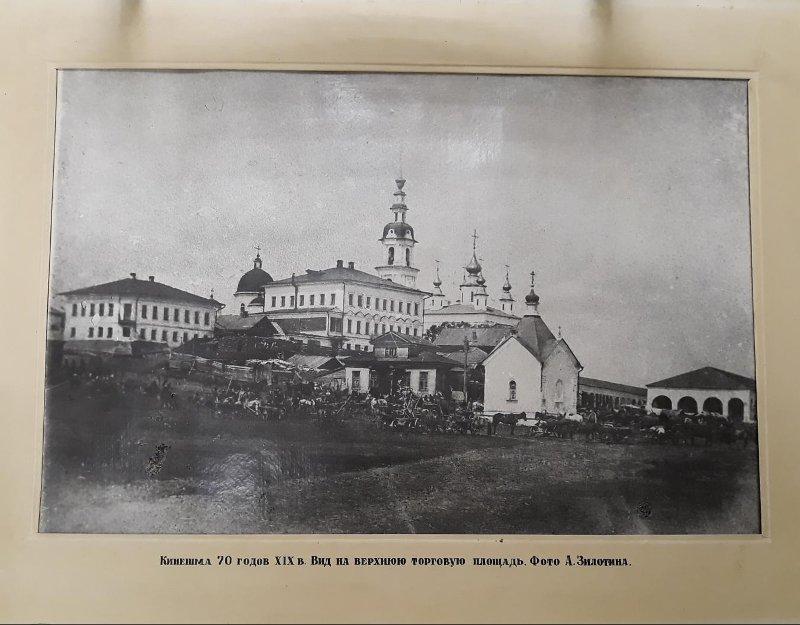 1870е Старая Кинешма