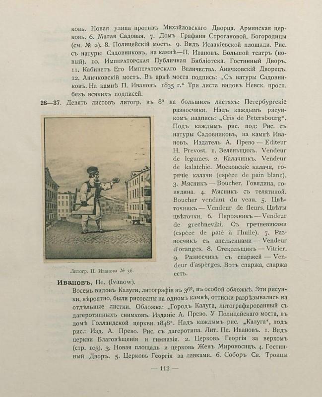 1848 Описание нескольких гравюр и литографий