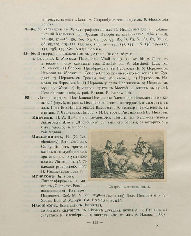 1848 Описание нескольких гравюр и литографий2