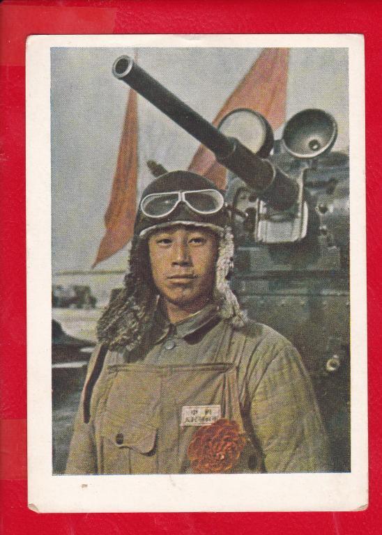 1949 Танкист - боец Народно-освободит.армии. Открытка 1951
