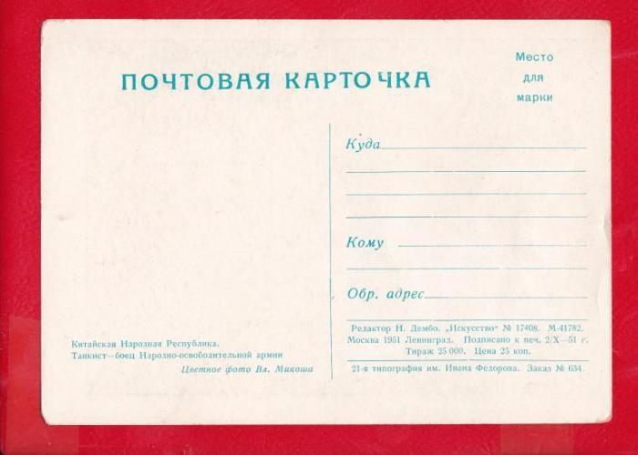 1949 Танкист - боец Народно-освободит.армии. Открытка 1951 г.