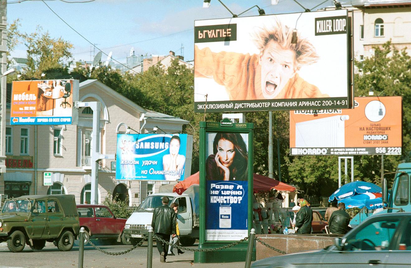 2000 Угол Арбатской площади. 27 сентября 2000 года. Александр Катков, ТАСС