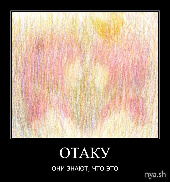 Otaku_Znajut from http://nya.sh/pics