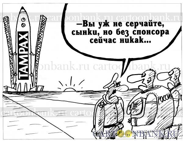 Карикатура Тампон by Шилов Вячеслав, http://cartoonbank.ru/cartoon/4780