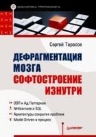 book_Дефрагментация_мозга_Софтостроение_изнутри