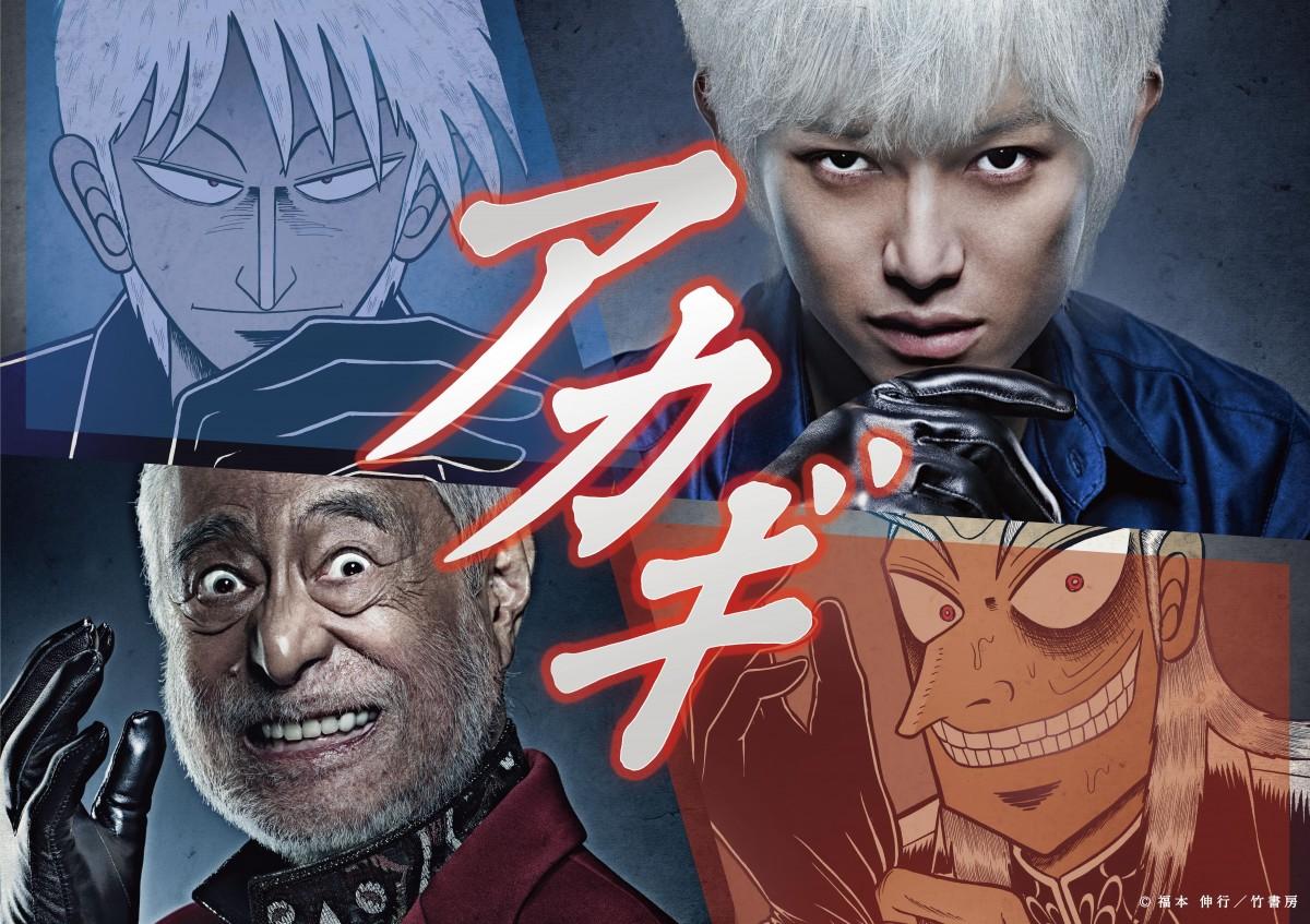 Akagi_dorama_poster