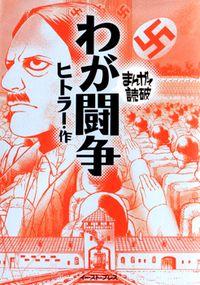 MEIN KAMPF Manga