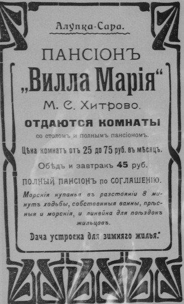 пансионатМария в Алупке