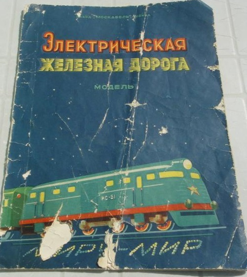 starye_igrushki_sssr_zheleznaja_doroga_pionerskaja_antikvariat_instrukcija