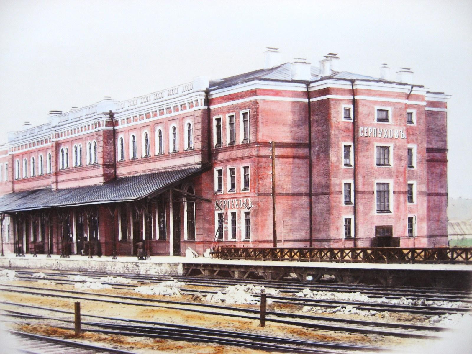 11. Станция Серпухов