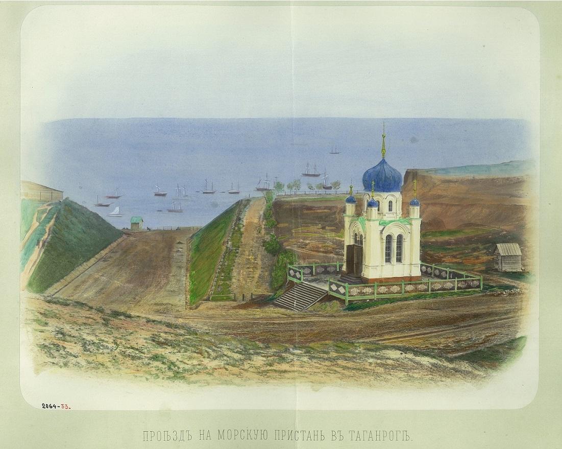 4. Проезд на Морскую пристань в Таганроге.
