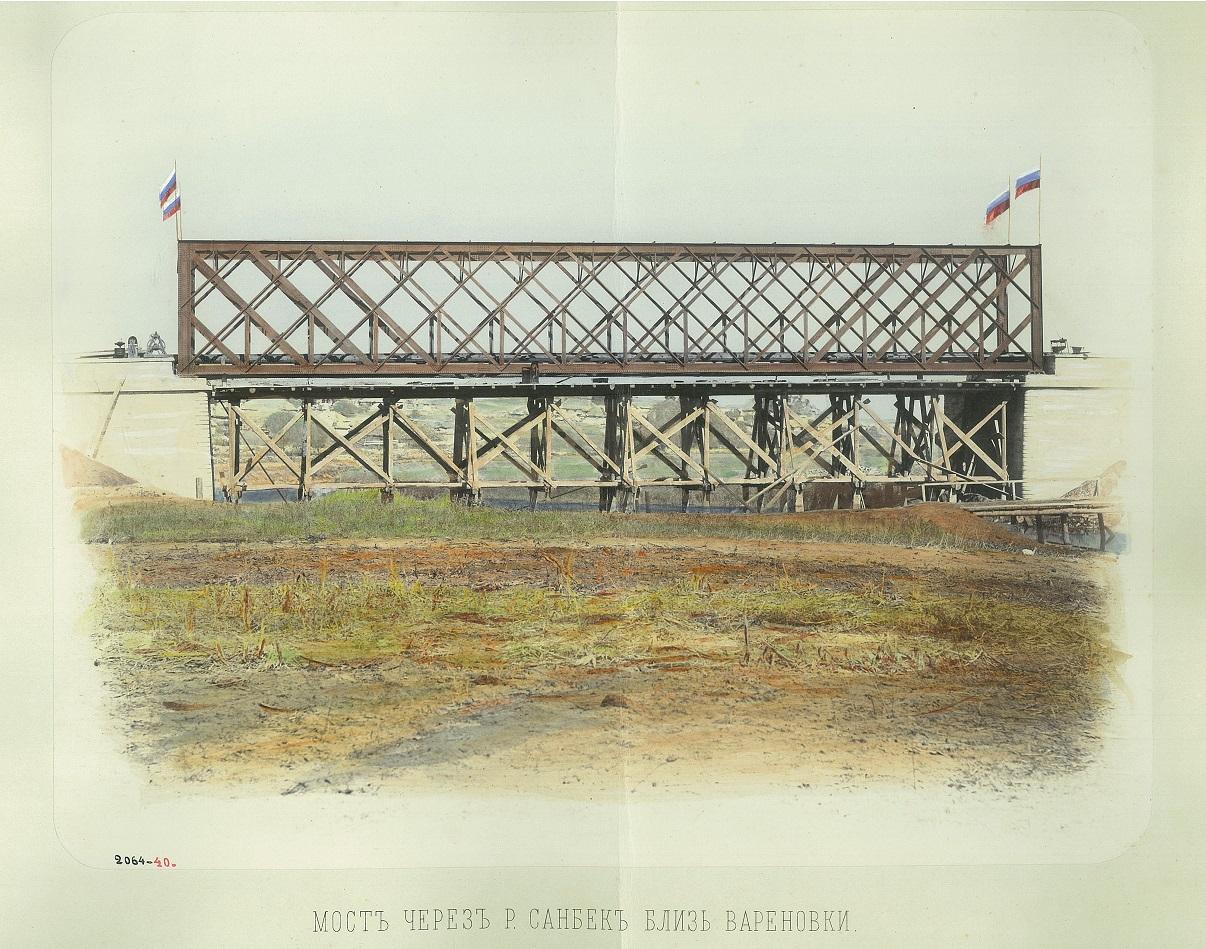 7. Мост через реку Санбек близ Вареновки.