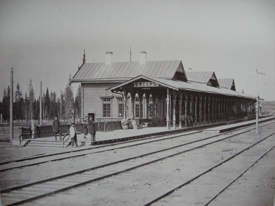 6. Станция Бисер.