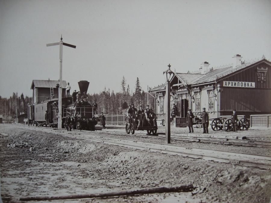 12. Станция Архиповка.