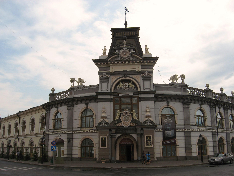 95. Национальный музей Республики Татарстан.