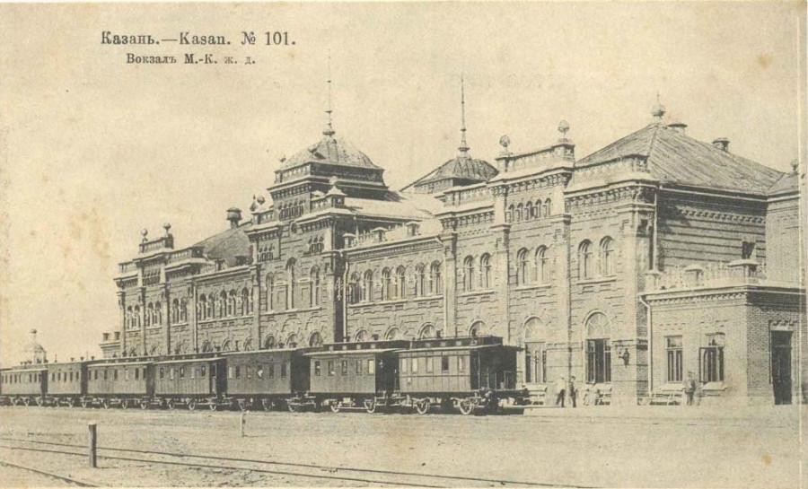 2. Станция Казань. Пассажирское здание. Вид со стороны путей. Конец 90-х годов XIX века.
