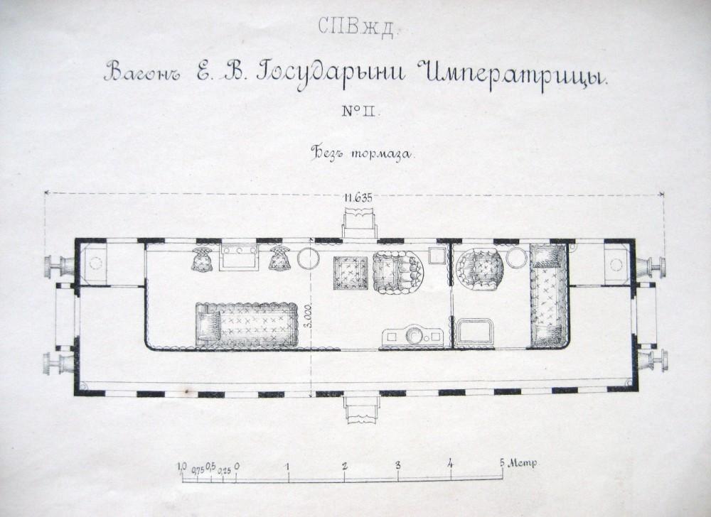18. План вагона Государыни Императрицы.