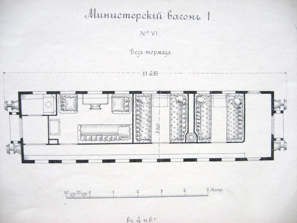 22. План министерского вагона №1