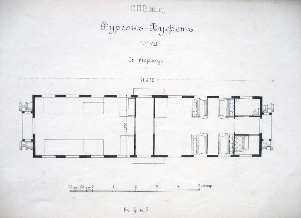 23. План вагона-буфета.