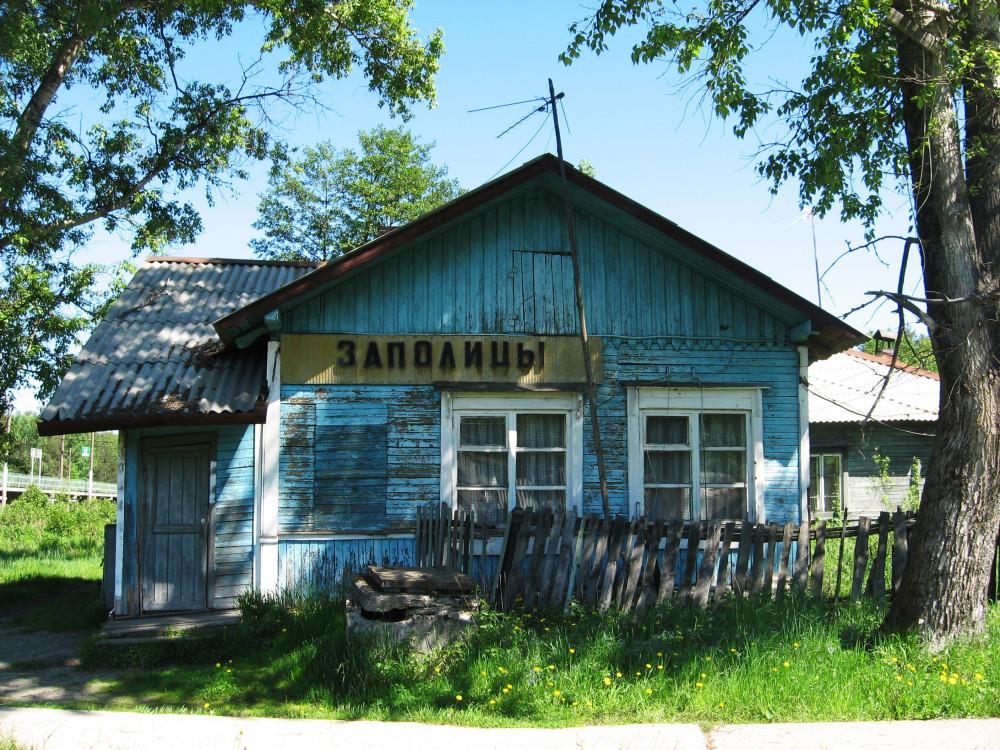 40. Бывшее станционное здание, пл.Заполицы, 31.05.2009