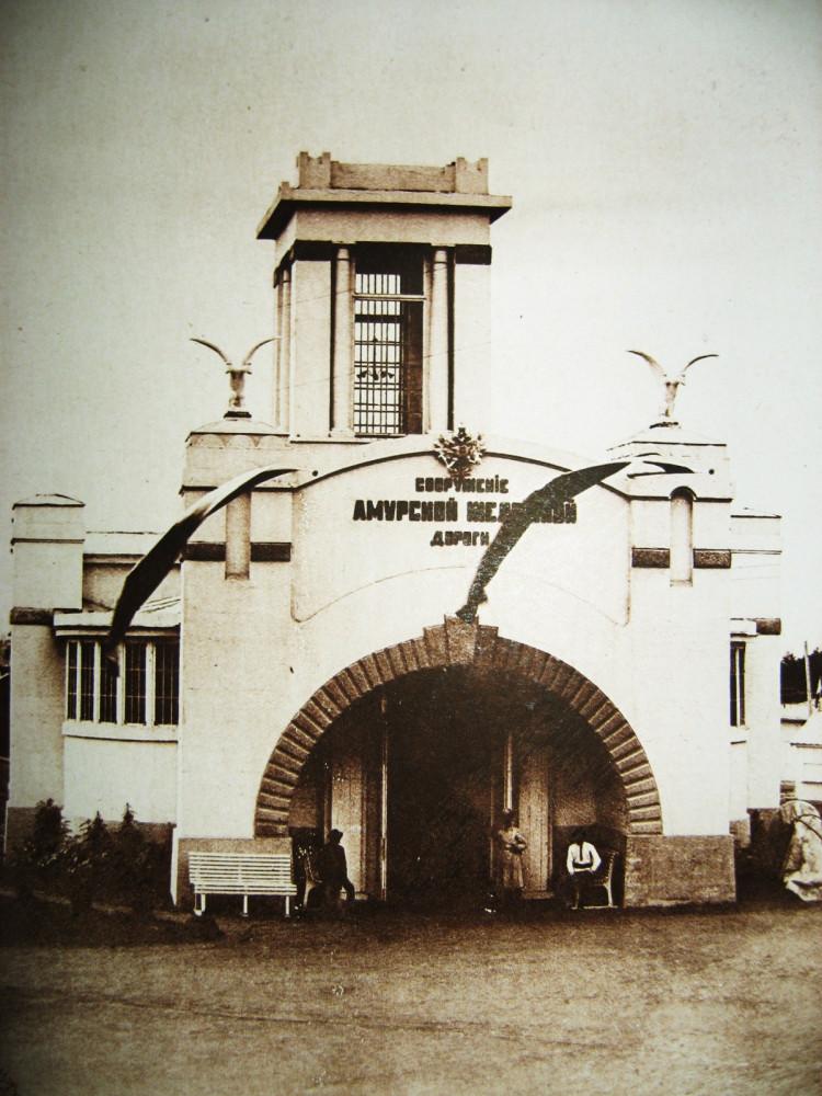 103. Павильон Амурской ж.д. на Выставке в Хабаровске в 1913 г.